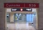 Аэропорт Бен-Гурион: и утром – задержки с выгрузкой багажа