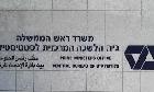 ЦСБ Израиля: в марте в стране было 112.5 тысячи вакансий