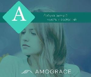 Центр эмоционального здоровья и развития Amograce: из Нидерландов в Израиль