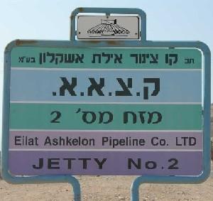 Иранско-израильская компания будет работать в тайном режиме